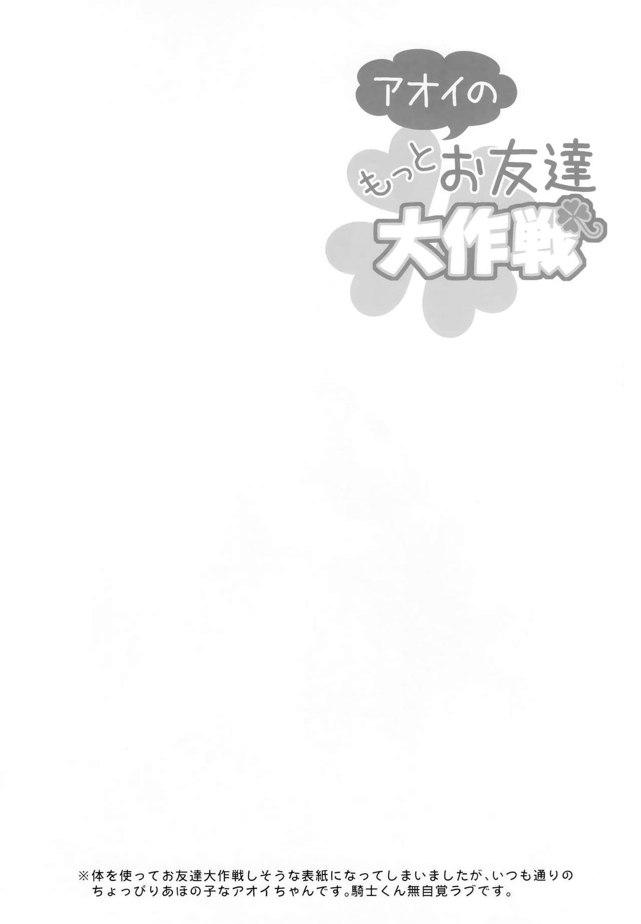 Aoi no Motto Otomodachi Daisakusen 3