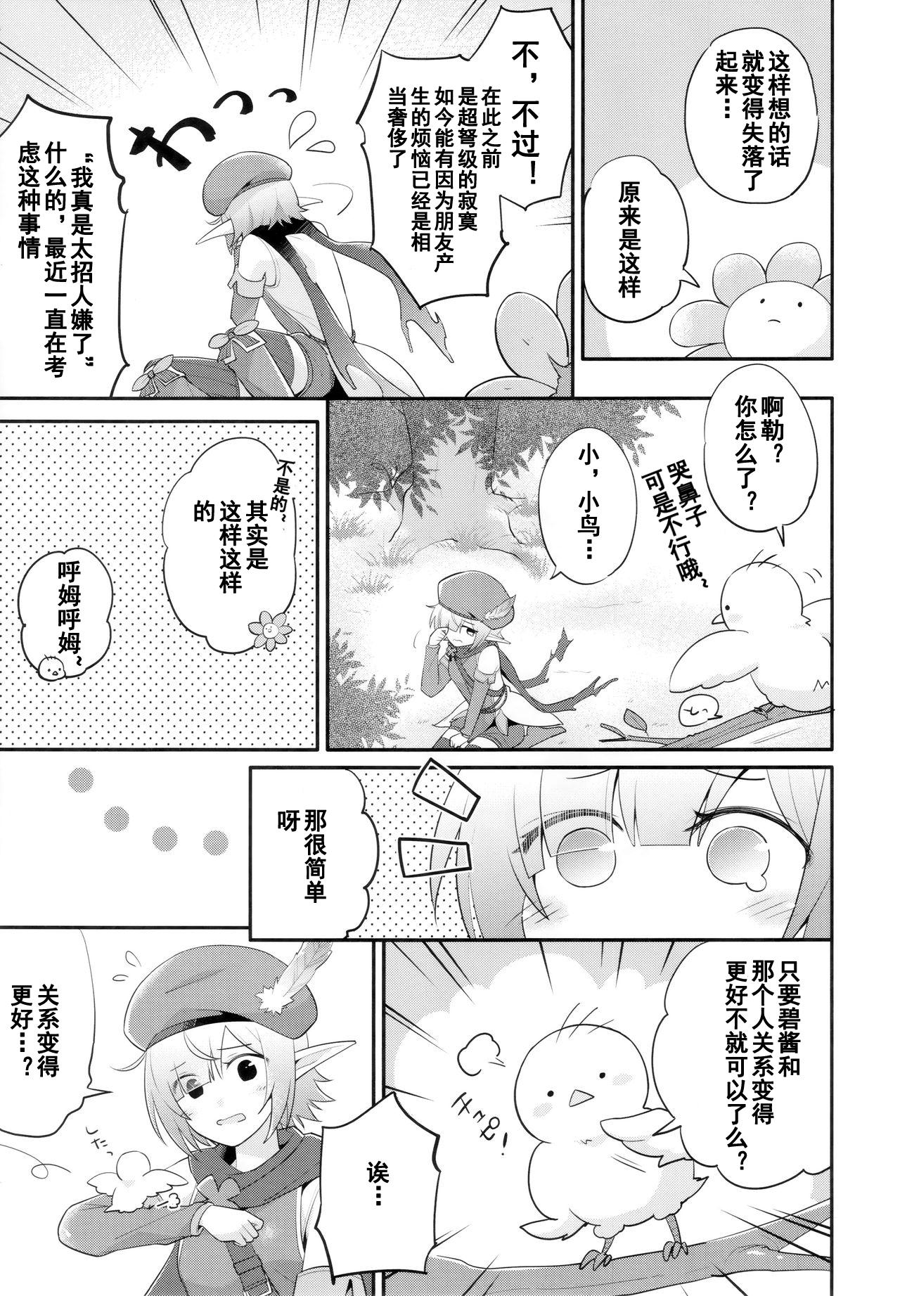 Aoi no Motto Otomodachi Daisakusen 6