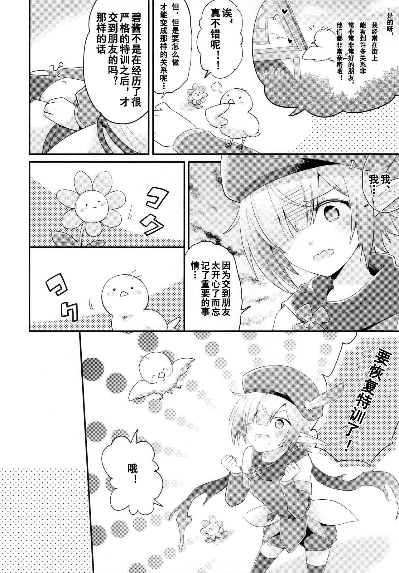 Aoi no Motto Otomodachi Daisakusen 7