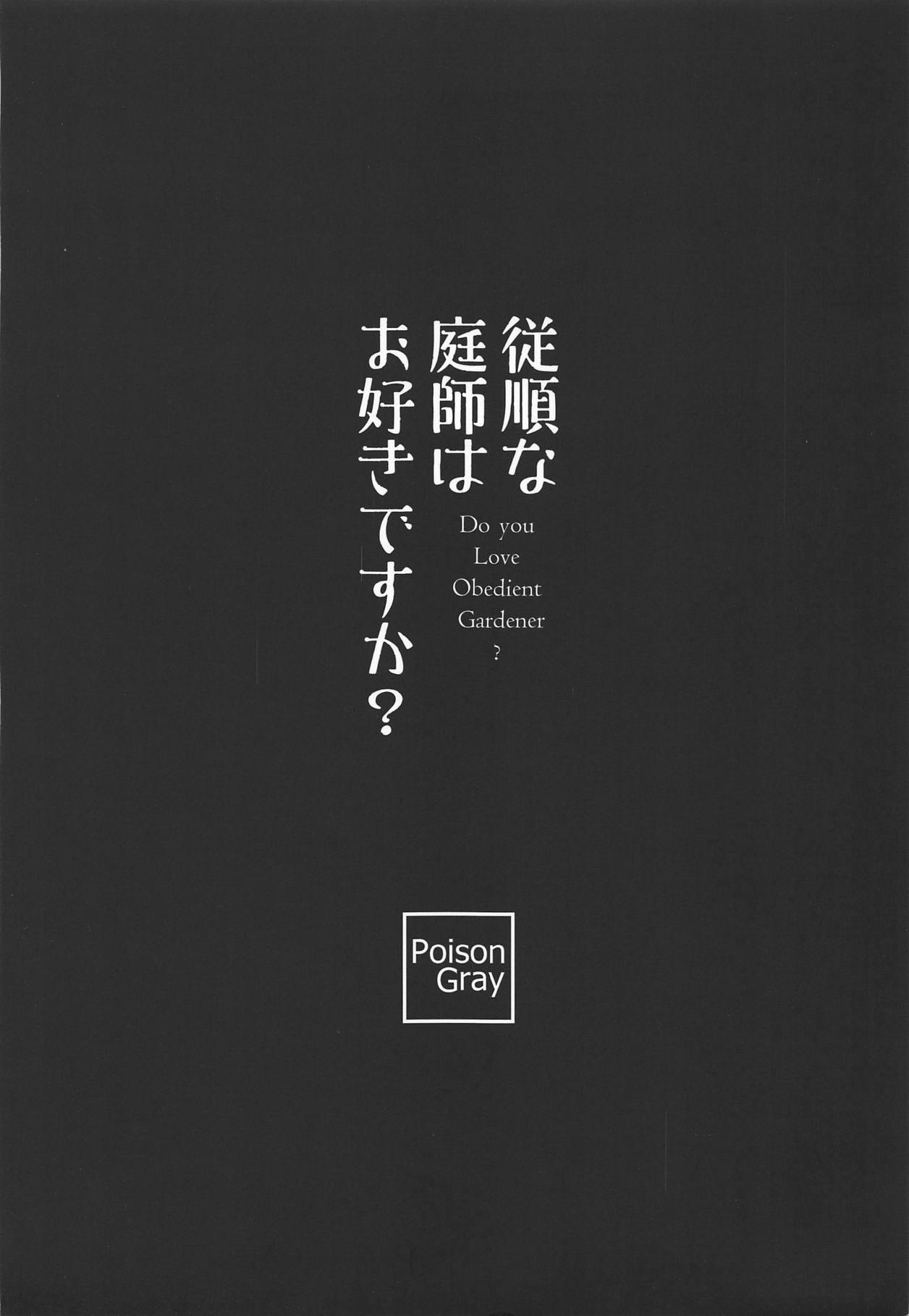 Juujun na Niwashi wa Osuki desu ka - Do you Love Obedient Gardener 20