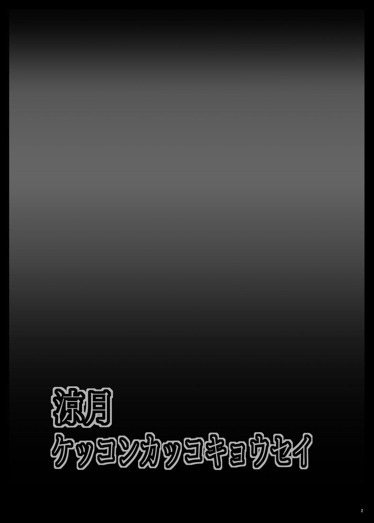 Suzutsuki Kekkon Kakko Kyousei 2
