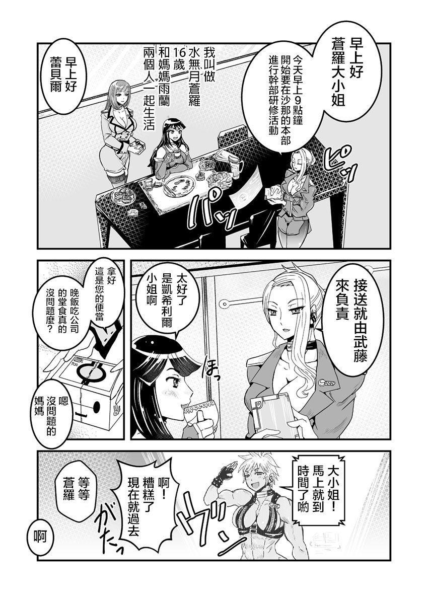 [Biaticaeroparobu ( S . Yoshida ) ] 1 wa zenpen 18 pe-zi 【 bosi soukan ・ doku haha yuri 】 yuri haha iN ( yuri boin ) Vol . 1 - Part 1 [Chinese] [钢华团汉化组] 11