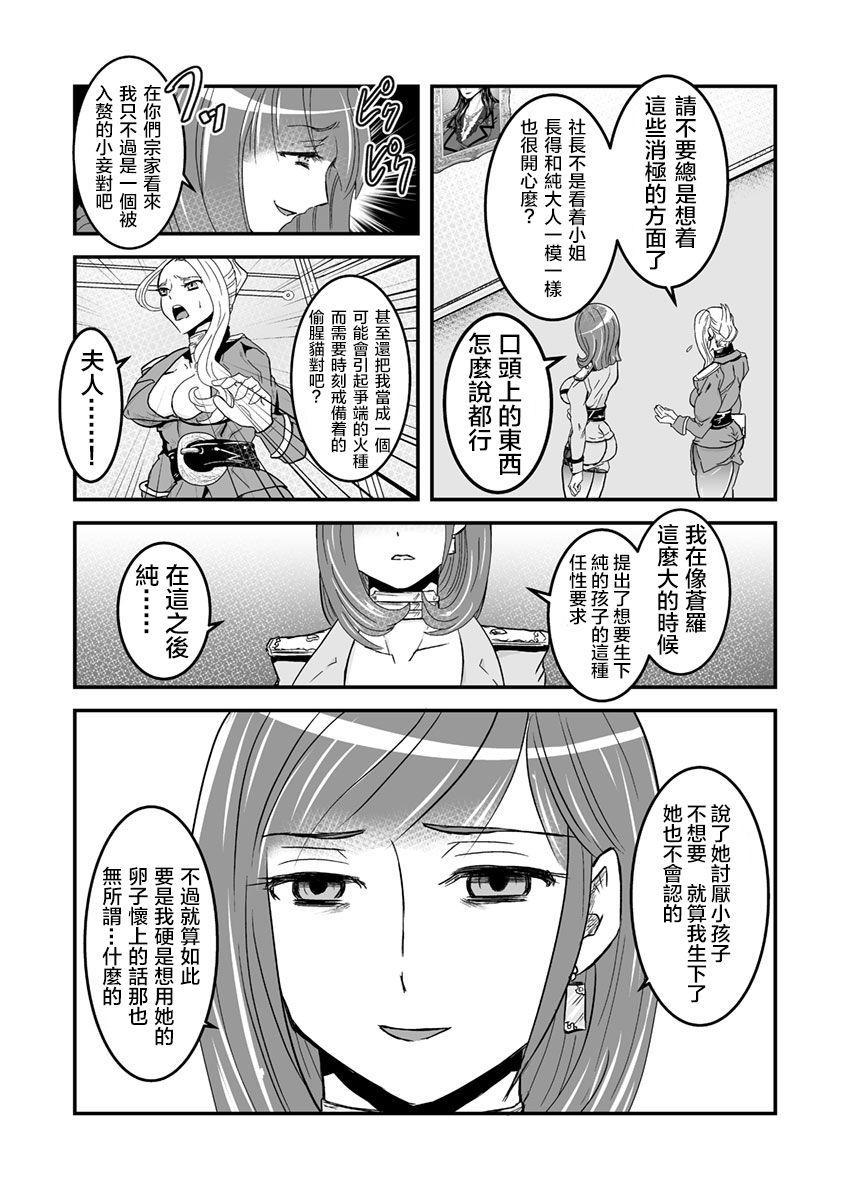 [Biaticaeroparobu ( S . Yoshida ) ] 1 wa zenpen 18 pe-zi 【 bosi soukan ・ doku haha yuri 】 yuri haha iN ( yuri boin ) Vol . 1 - Part 1 [Chinese] [钢华团汉化组] 15