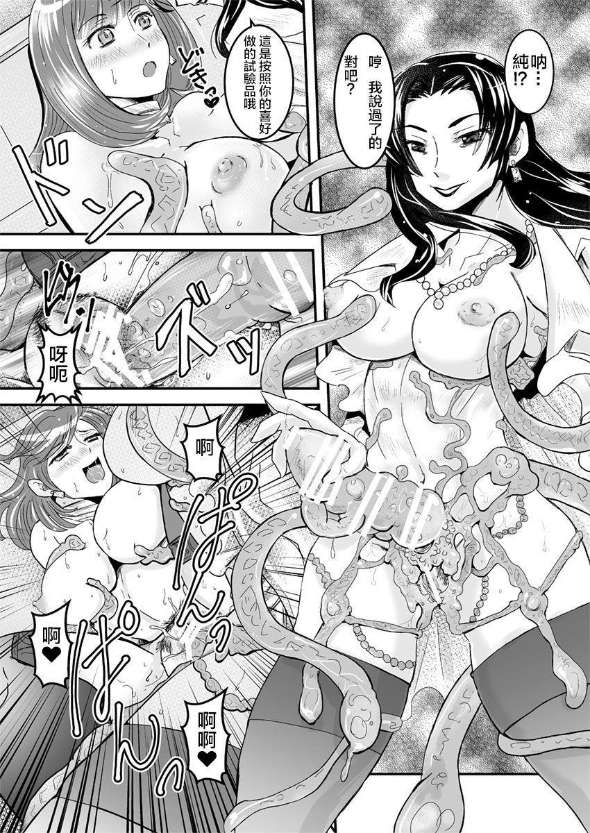 [Biaticaeroparobu ( S . Yoshida ) ] 1 wa zenpen 18 pe-zi 【 bosi soukan ・ doku haha yuri 】 yuri haha iN ( yuri boin ) Vol . 1 - Part 1 [Chinese] [钢华团汉化组] 6
