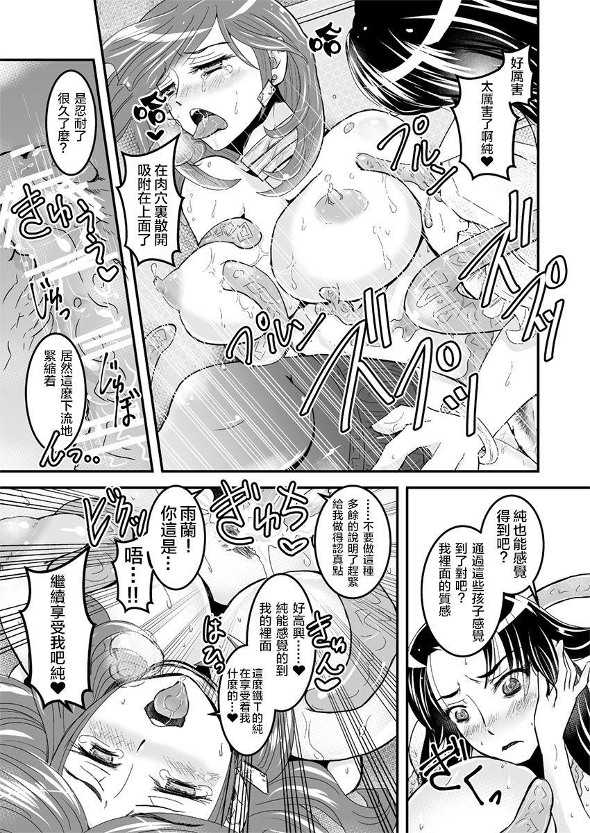 [Biaticaeroparobu ( S . Yoshida ) ] 1 wa zenpen 18 pe-zi 【 bosi soukan ・ doku haha yuri 】 yuri haha iN ( yuri boin ) Vol . 1 - Part 1 [Chinese] [钢华团汉化组] 7