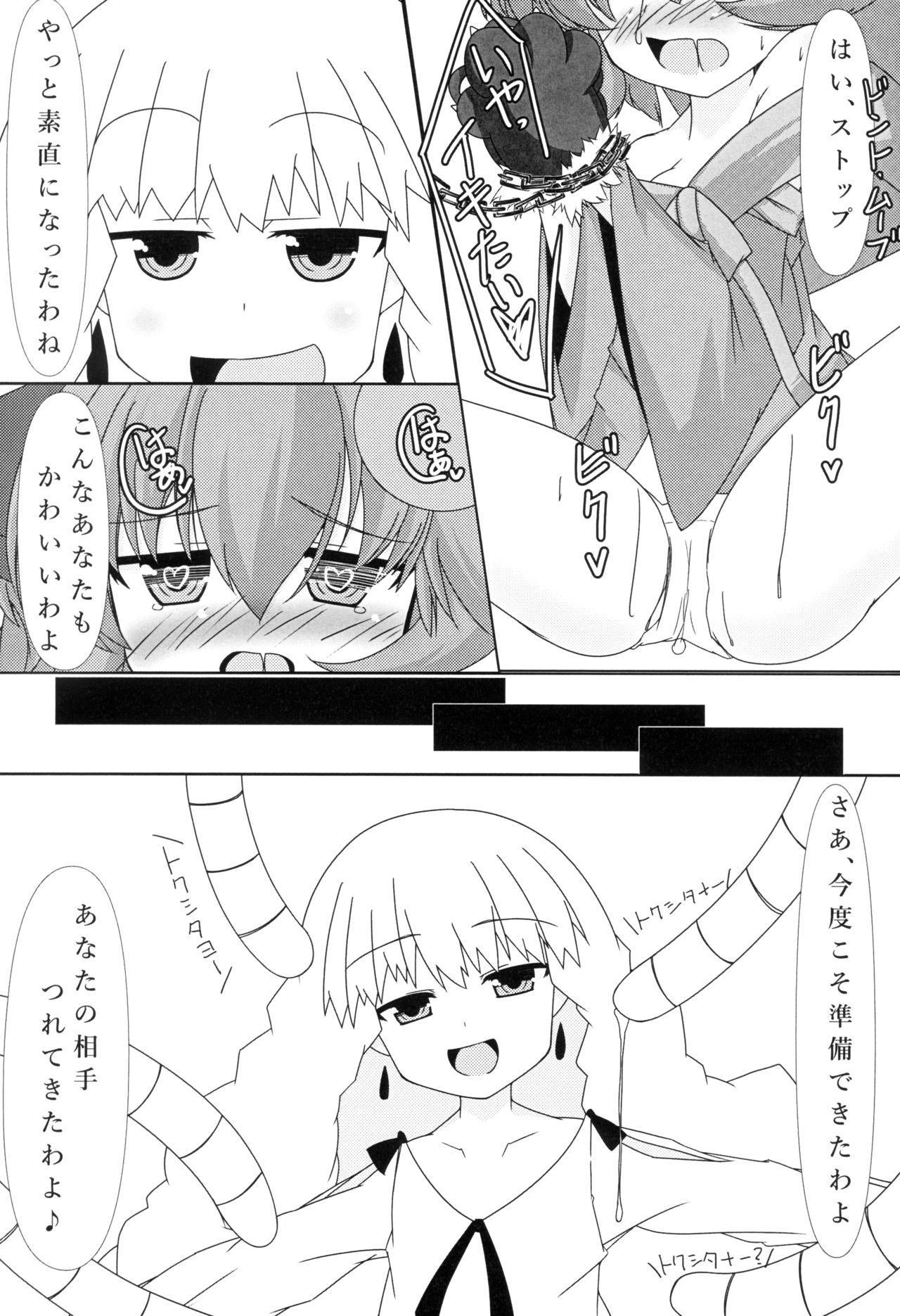 ピルルクたん発情中 9