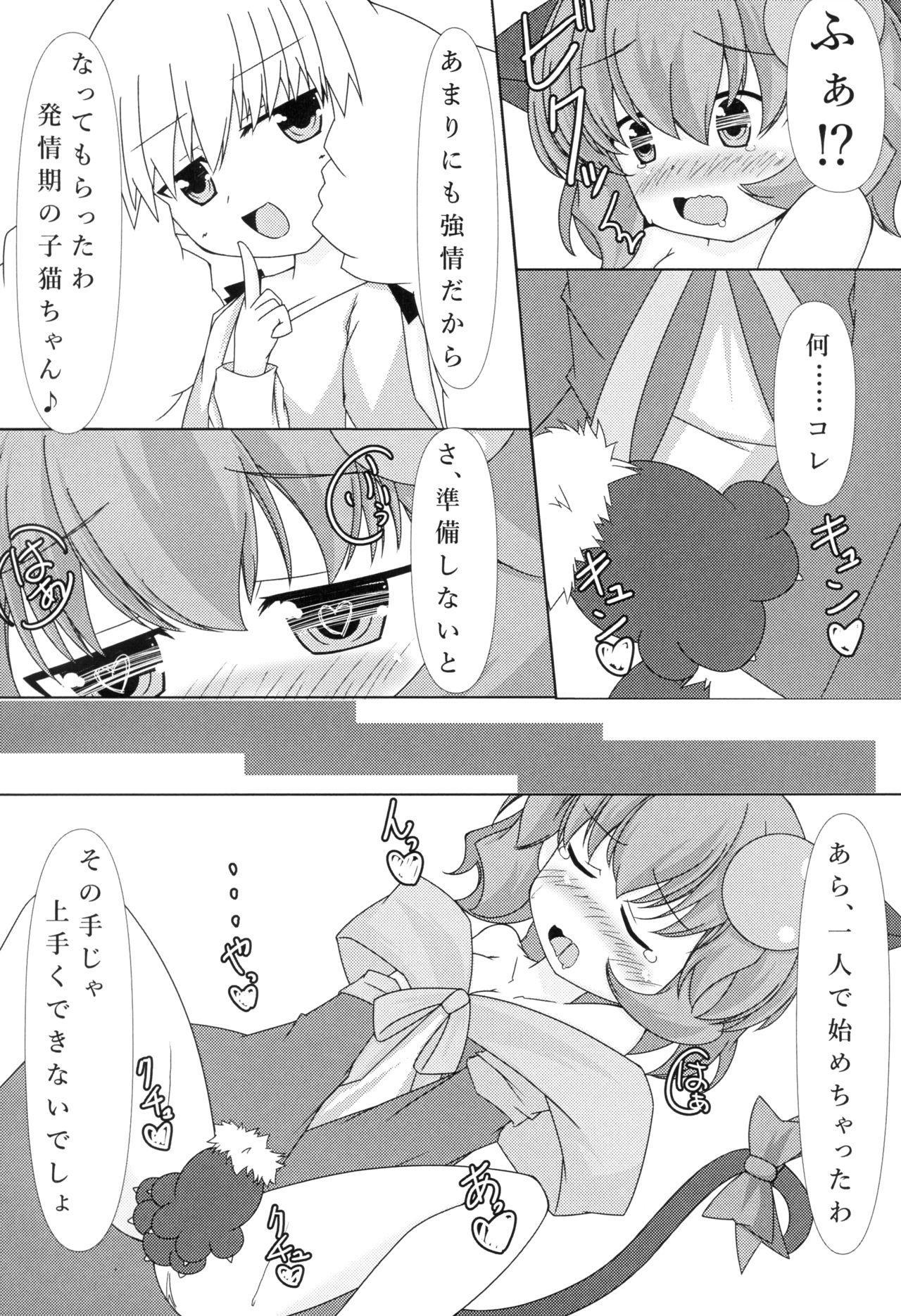 ピルルクたん発情中 7