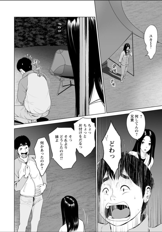 Futsuu no Onna ga Hatsujou Suru Toki 99