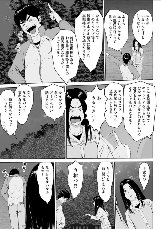 Futsuu no Onna ga Hatsujou Suru Toki 100
