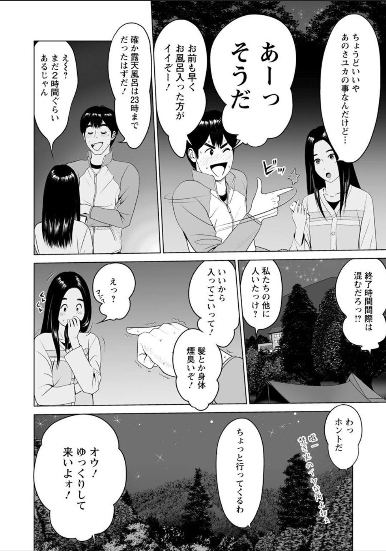 Futsuu no Onna ga Hatsujou Suru Toki 101