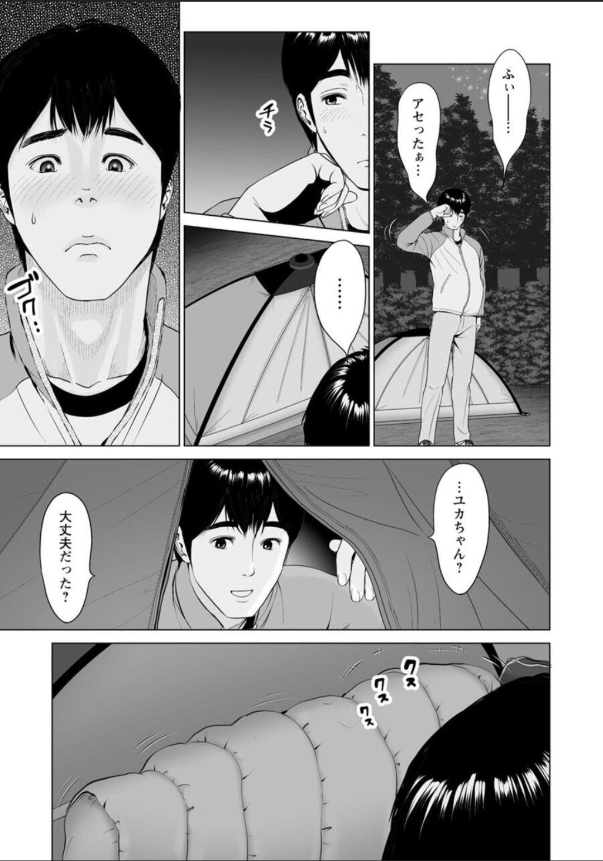 Futsuu no Onna ga Hatsujou Suru Toki 102