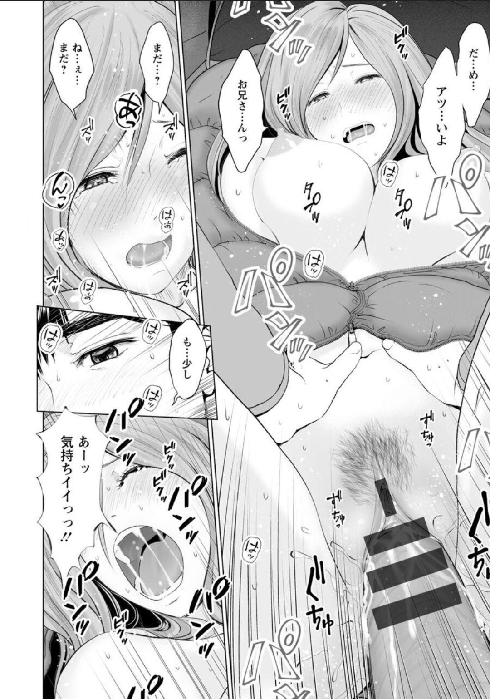 Futsuu no Onna ga Hatsujou Suru Toki 111