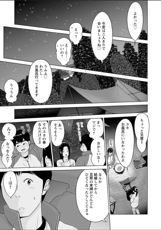 Futsuu no Onna ga Hatsujou Suru Toki 114