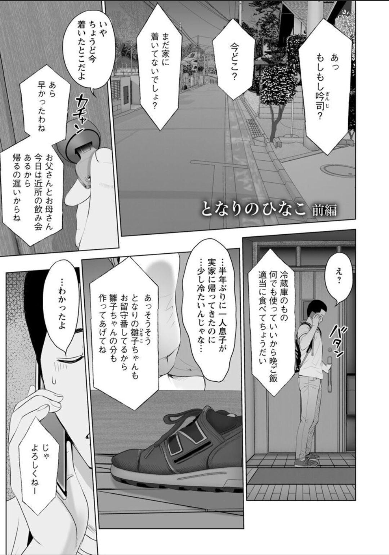 Futsuu no Onna ga Hatsujou Suru Toki 116
