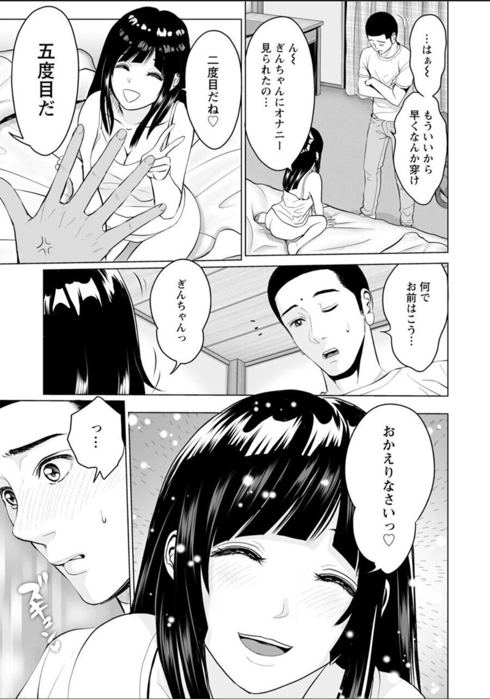 Futsuu no Onna ga Hatsujou Suru Toki 120