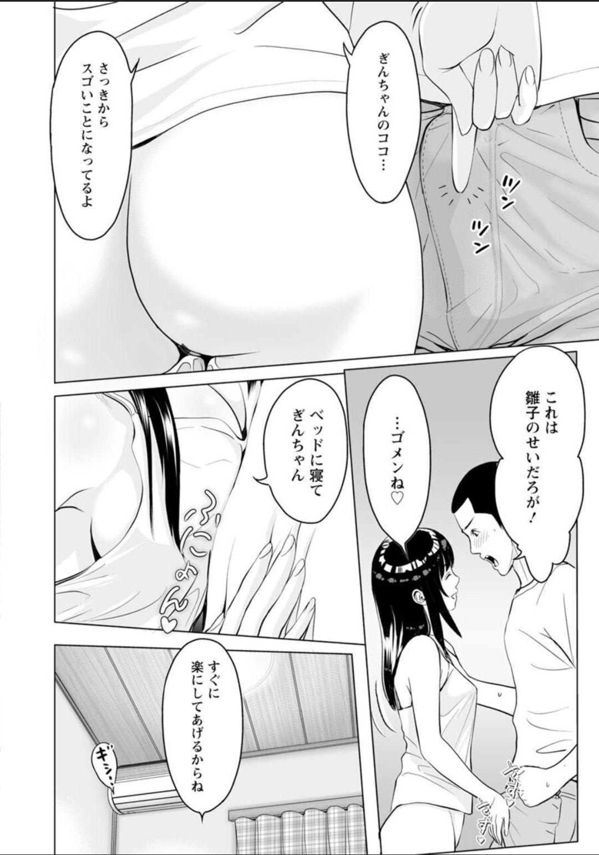Futsuu no Onna ga Hatsujou Suru Toki 123