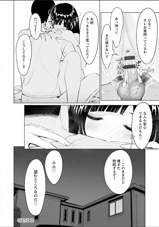 Futsuu no Onna ga Hatsujou Suru Toki 135