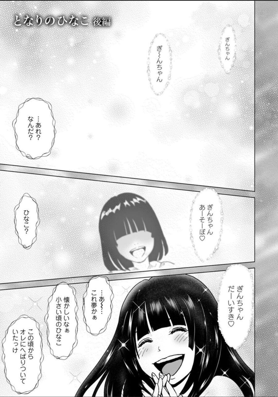 Futsuu no Onna ga Hatsujou Suru Toki 136