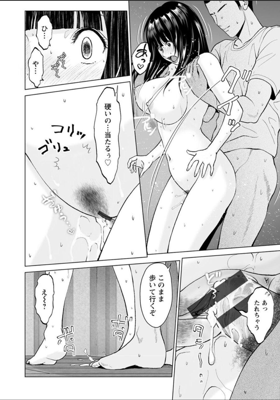 Futsuu no Onna ga Hatsujou Suru Toki 149
