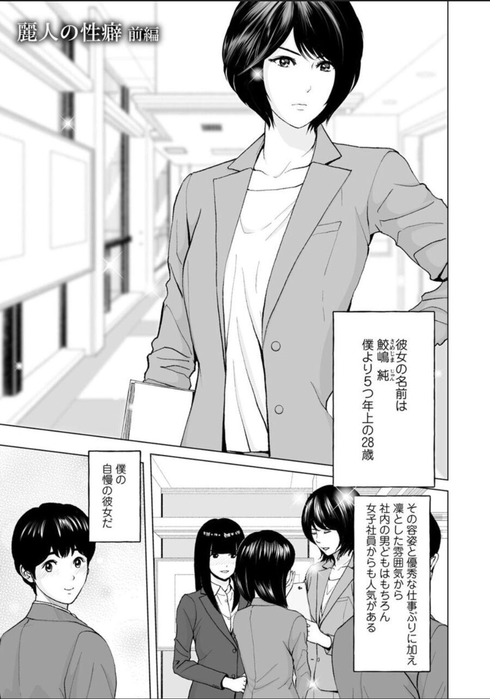 Futsuu no Onna ga Hatsujou Suru Toki 158