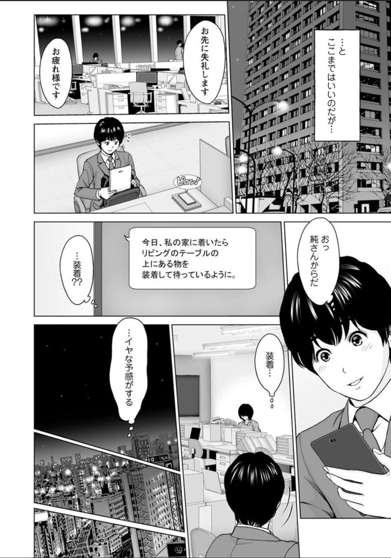 Futsuu no Onna ga Hatsujou Suru Toki 159