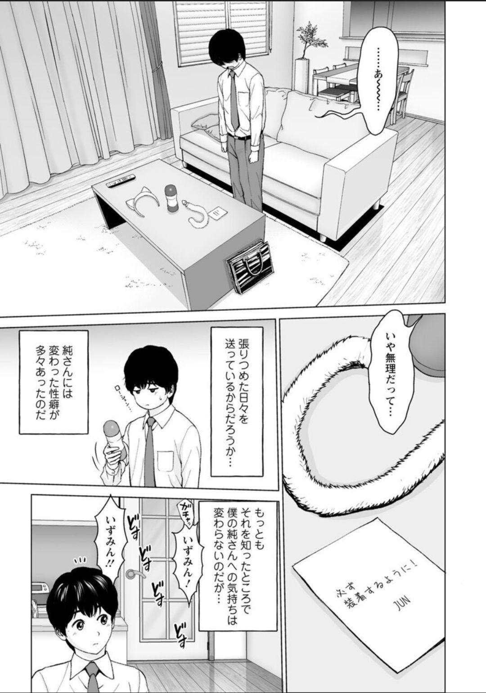 Futsuu no Onna ga Hatsujou Suru Toki 160