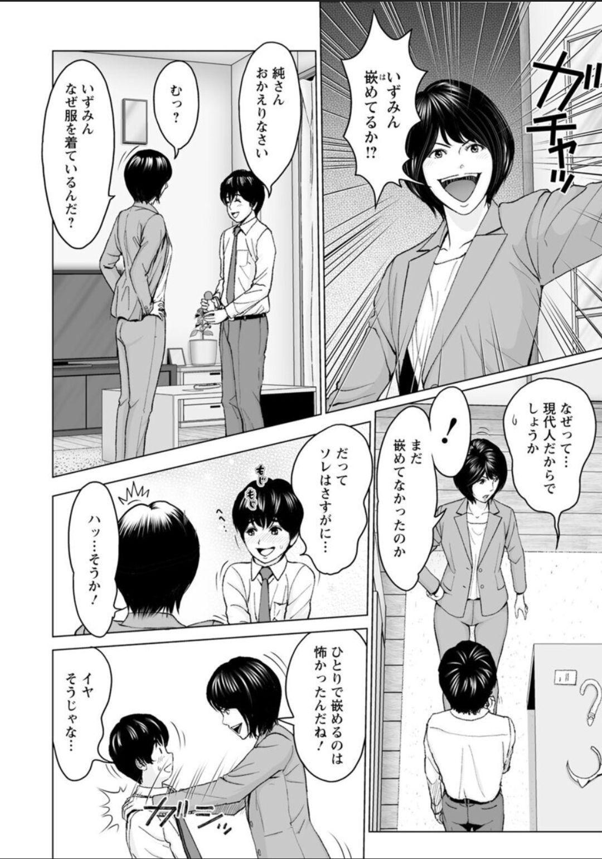 Futsuu no Onna ga Hatsujou Suru Toki 161