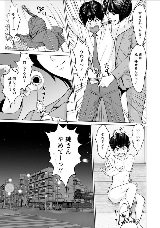 Futsuu no Onna ga Hatsujou Suru Toki 162