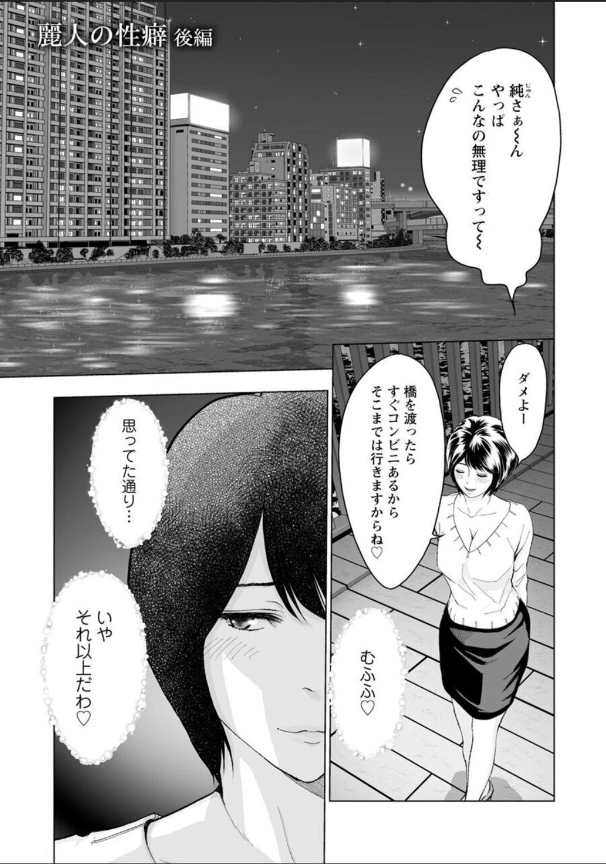 Futsuu no Onna ga Hatsujou Suru Toki 176