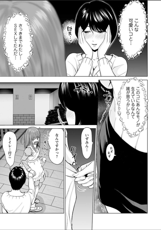 Futsuu no Onna ga Hatsujou Suru Toki 180