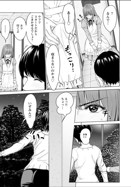 Futsuu no Onna ga Hatsujou Suru Toki 186