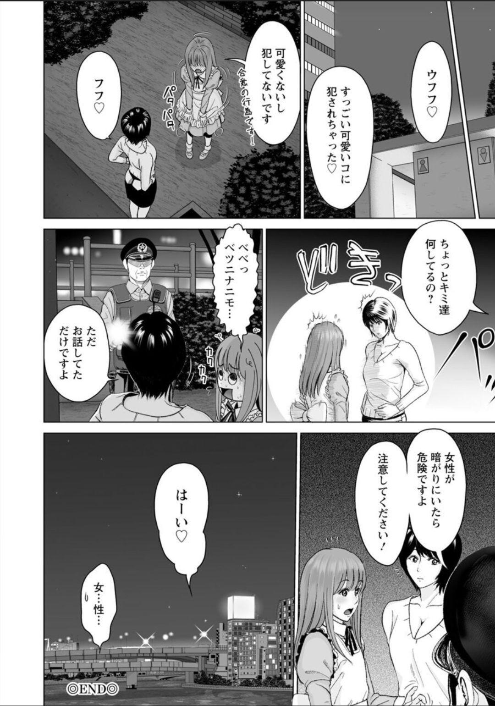 Futsuu no Onna ga Hatsujou Suru Toki 193