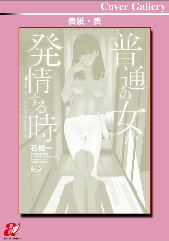 Futsuu no Onna ga Hatsujou Suru Toki 199