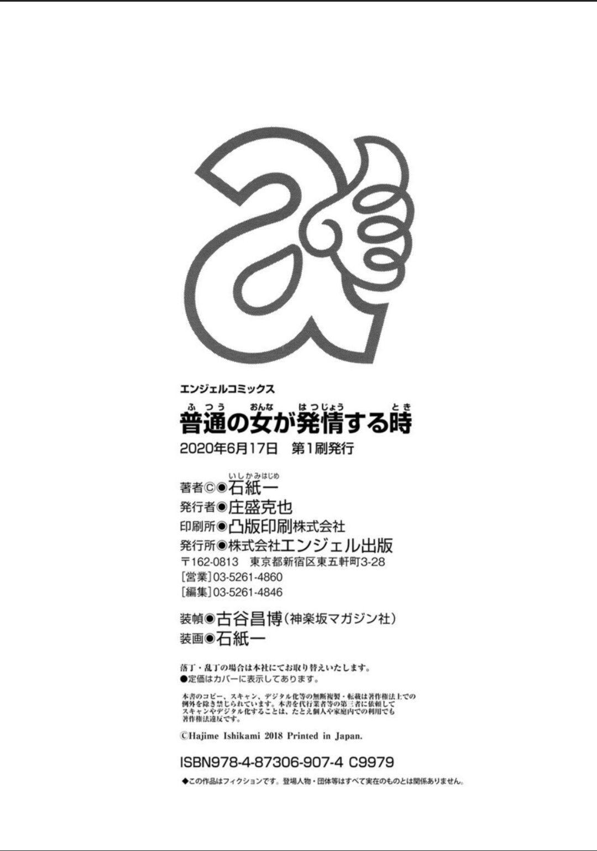 Futsuu no Onna ga Hatsujou Suru Toki 201