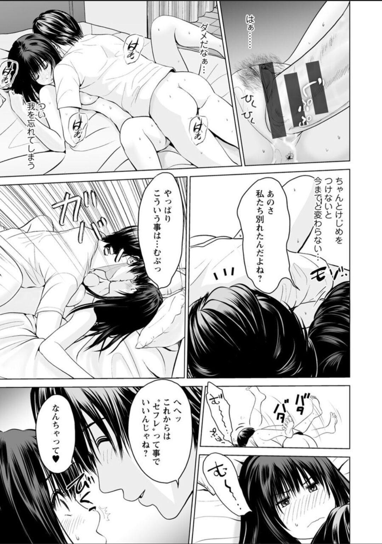 Futsuu no Onna ga Hatsujou Suru Toki 20