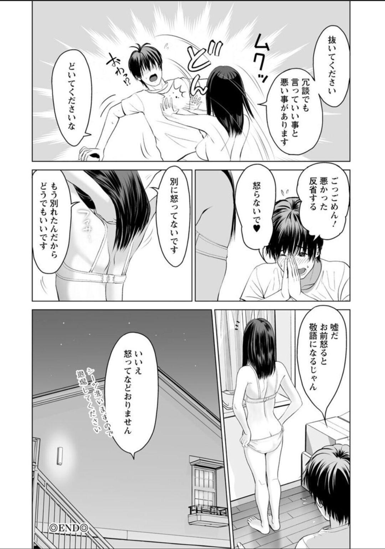 Futsuu no Onna ga Hatsujou Suru Toki 21