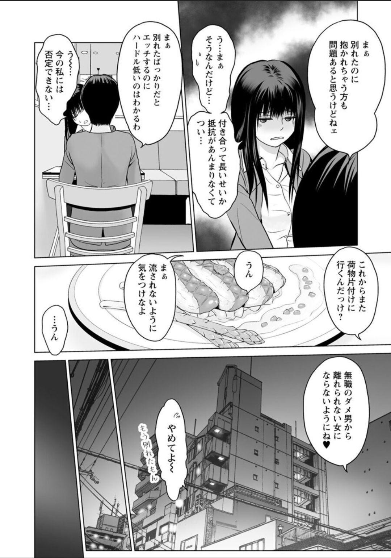 Futsuu no Onna ga Hatsujou Suru Toki 23