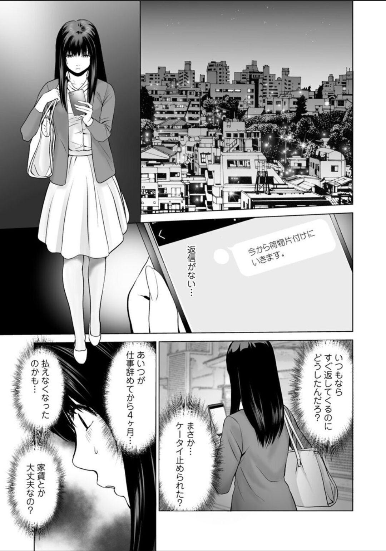 Futsuu no Onna ga Hatsujou Suru Toki 24