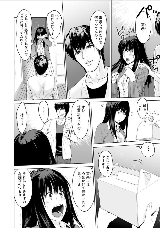 Futsuu no Onna ga Hatsujou Suru Toki 27