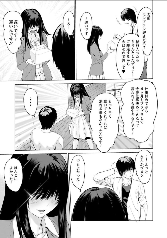 Futsuu no Onna ga Hatsujou Suru Toki 28