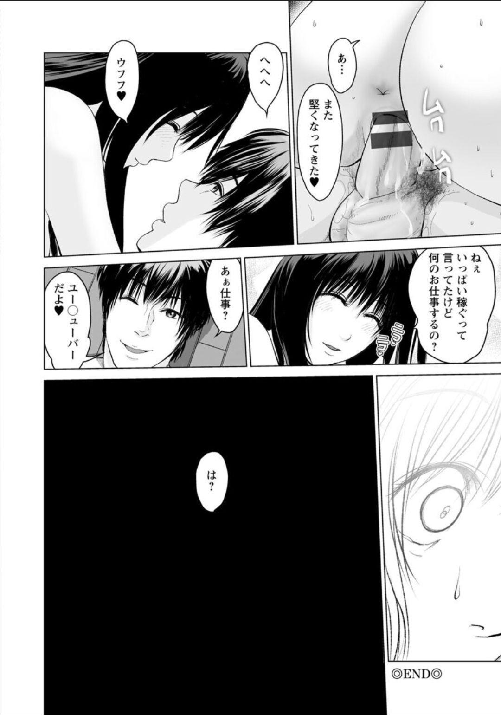 Futsuu no Onna ga Hatsujou Suru Toki 39