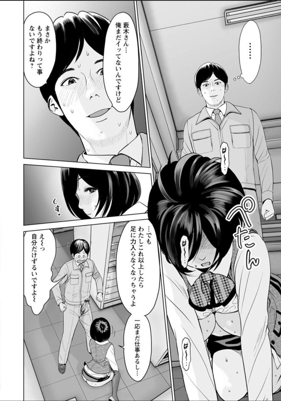 Futsuu no Onna ga Hatsujou Suru Toki 45