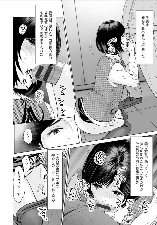 Futsuu no Onna ga Hatsujou Suru Toki 47