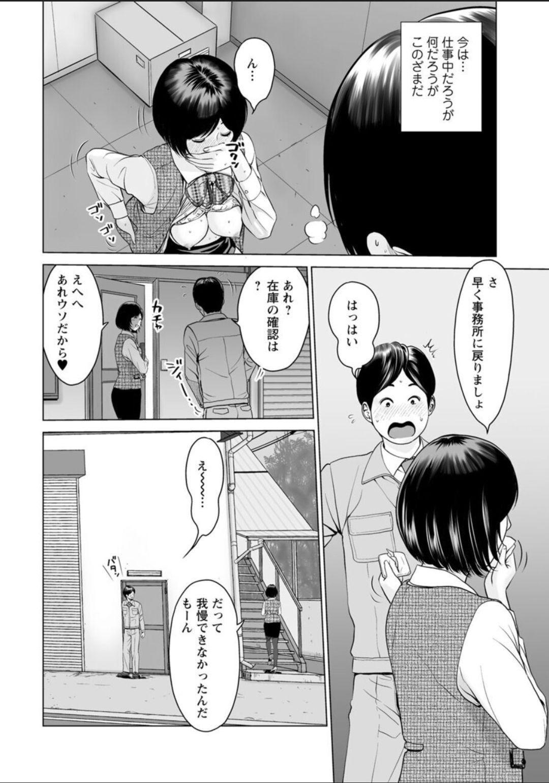 Futsuu no Onna ga Hatsujou Suru Toki 49