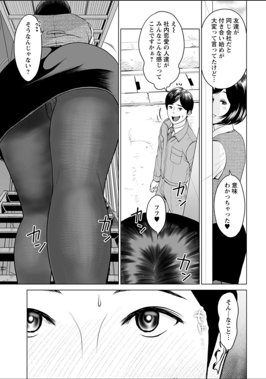 Futsuu no Onna ga Hatsujou Suru Toki 50