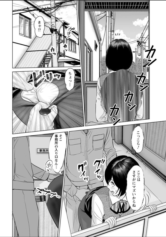 Futsuu no Onna ga Hatsujou Suru Toki 51