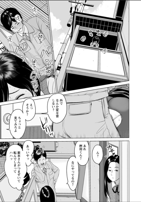 Futsuu no Onna ga Hatsujou Suru Toki 52