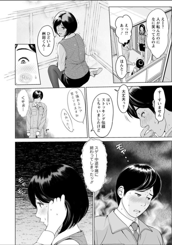 Futsuu no Onna ga Hatsujou Suru Toki 53