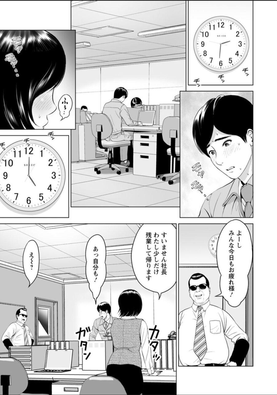 Futsuu no Onna ga Hatsujou Suru Toki 54