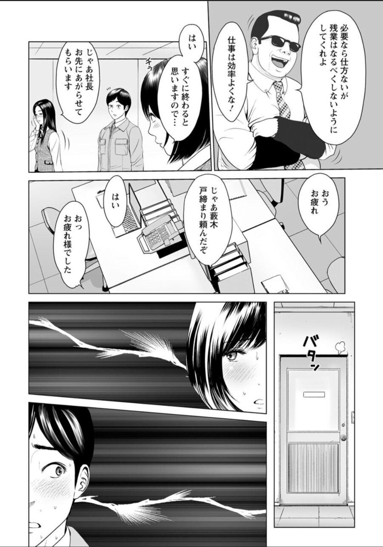 Futsuu no Onna ga Hatsujou Suru Toki 55